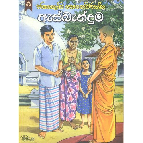 Kantharaye Kusuma Book