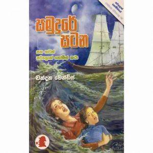 Chandana Mendis Sherlock Holmes Books Pdf
