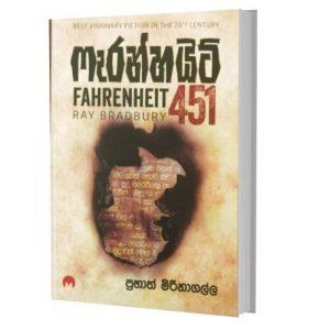 Faranhite 451