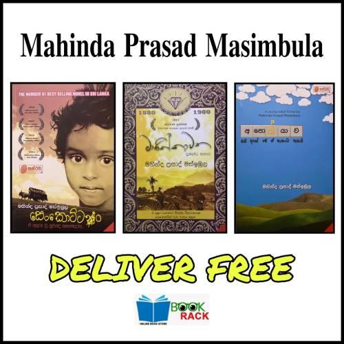 Mahinda Prasad Masimbula Book Pack