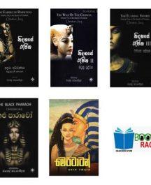 Egypt Novel