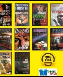 Frederick Forsyth Book Set