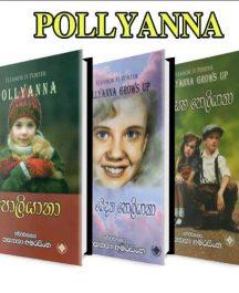 පොලියානා - POLLYANNA