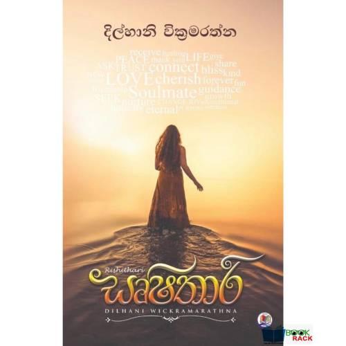 ඍෂිතාරි - Rishithari