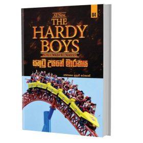 HARDY BOYS 04