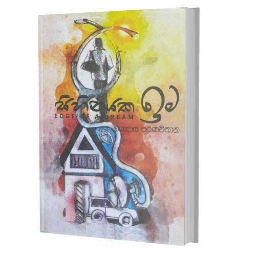 සිහිනයක ඉම - Sihinayaka Ima