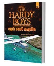HARDY BOYS 03