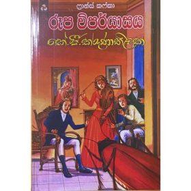 රූප විපර්යාසය - Rupa Wiparyasaya