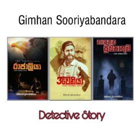 Detective Story Pack - Gimhan Sooriyabandara