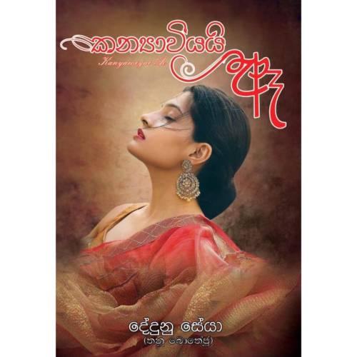 කන්යාවියයි ඈ - Kanyawiyayi Aa